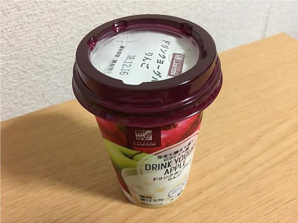ローソン「ドリンクヨーグルトりんご(1日分のビタミンA)」←これはおいしい!?2