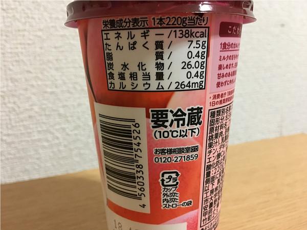 ローソン「ドリンクヨーグルトピーチ」←カルシウム・カロリー比較!?口コミ評価!4