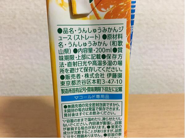 伊藤園「瞬間パック 和歌山みかん100%」←みかんそのままのおいしさ!3