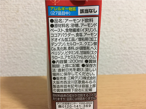 グリコアーモンド効果「薫るカカオ」カロリー成分←セブンヨーグルト比較してみた!3