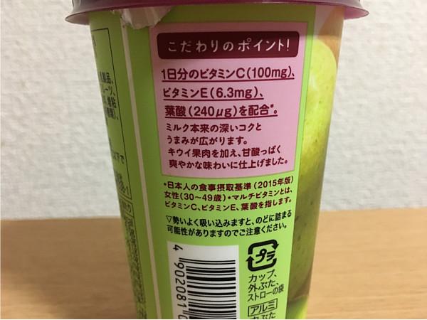 ローソン「ドリンクヨーグルトキウイ」←カロリー・おいしい?口コミ評価!!4