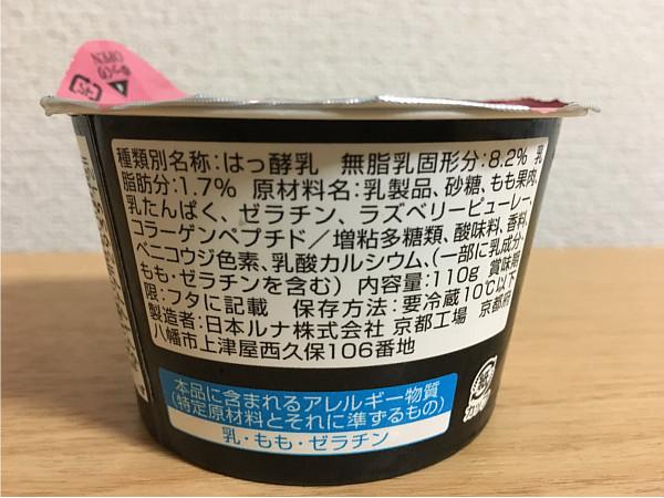 ファミリーマート「夜のヨーグルト(ピーチメルバ風)」←コラーゲン200mg配合3