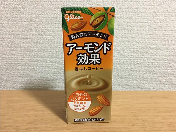 グリコアーモンド効果「香ばしコーヒー」←ビタミンE・食物繊維・カルシウム配合5