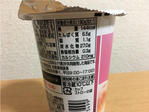 ファミリーマート「ヨーグルトドリンク白桃190g」←中々おいしかったです!4