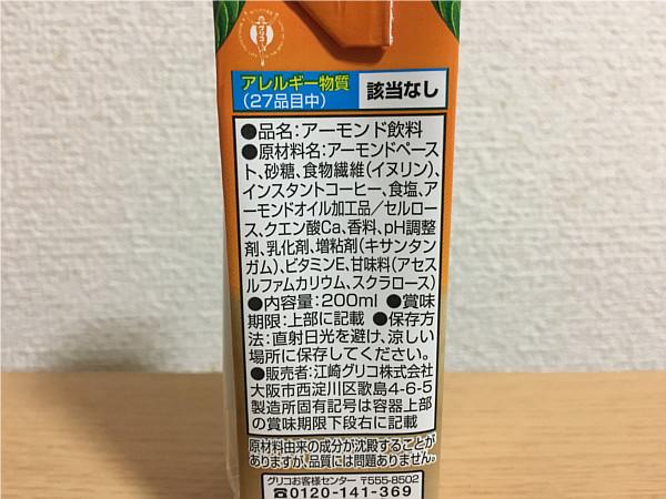 グリコアーモンド効果「香ばしコーヒー」←ビタミンE・食物繊維・カルシウム配合3