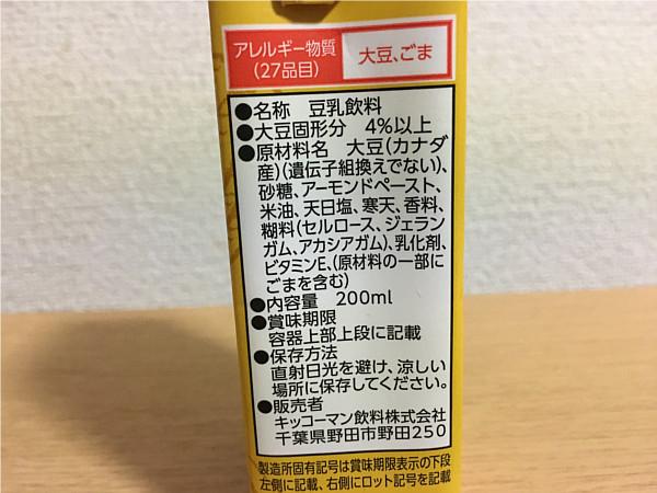 """キッコーマン豆乳飲料アーモンド←カロリー・おいしさ""""アーモンド効果""""と比較!!3"""