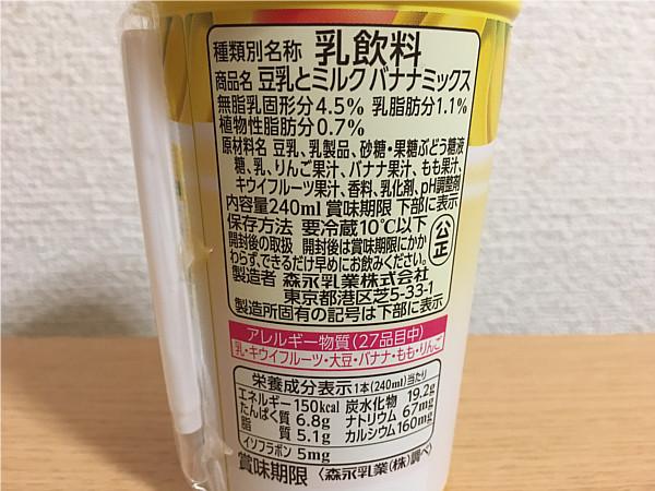 森永「豆乳とミルク バナナミックス」←豆乳飲料バナナとカロリー・成分比較してみた!3