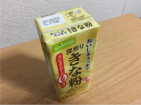 ソヤファーム「おいしさスッキリきな粉豆乳飲料」←ふわっとほっこり美味しいね!2