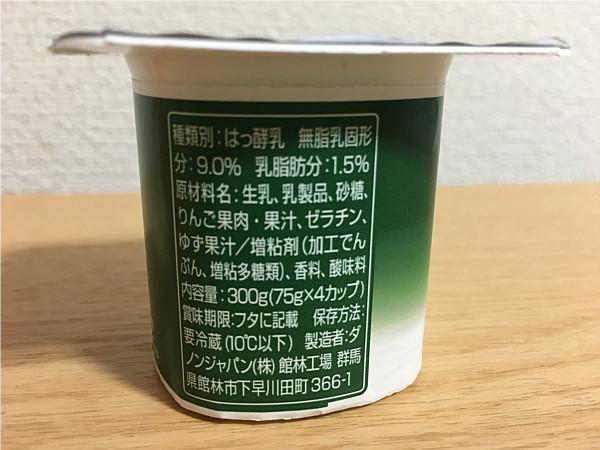 ダノンビオ「柚子りんごブレンド」←朝に食べたいヨーグルトかな!3