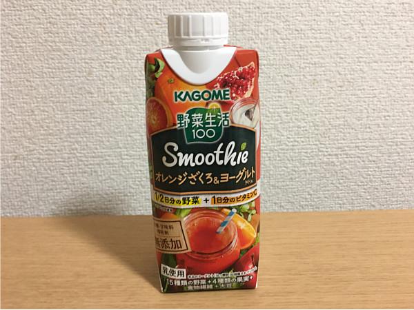 カゴメ野菜生活100スムージー「オレンジざくろ&ヨーグルト」1日分のビタミンCや食物繊維が摂れる!5