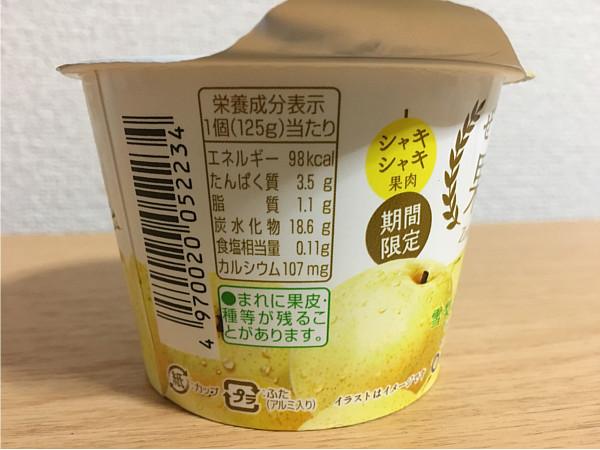 梨たっぷりシュージー!オハヨー「ぜいたく果実 雪梨&ヨーグルト」このシリーズやっぱり美味しい!4