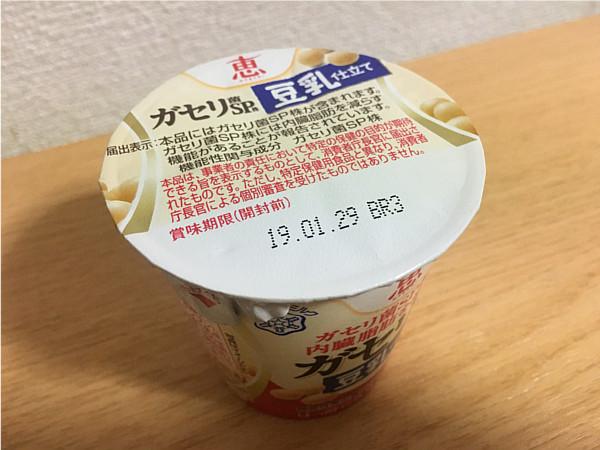 恵ガセリ菌SP株「豆乳仕立て」←内脂肪を減らす豆乳ヨーグルト!2