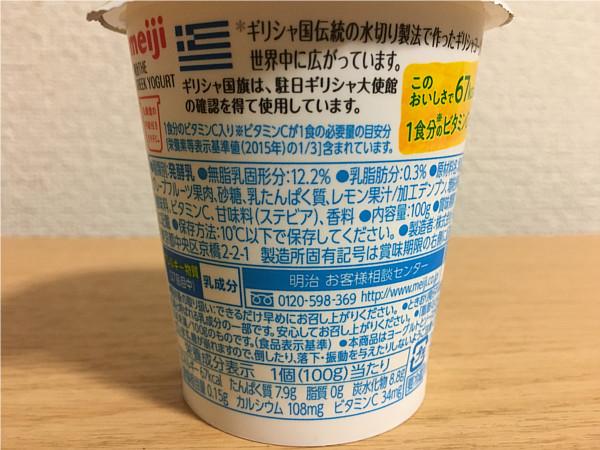 明治「ザグリークヨーグルト グレープフルーツ」←爽やか系のギリシャヨーグルト!3