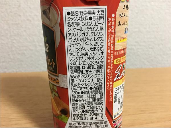 カゴメ野菜生活100スムージー「オレンジざくろ&ヨーグルト」1日分のビタミンCや食物繊維が摂れる!3