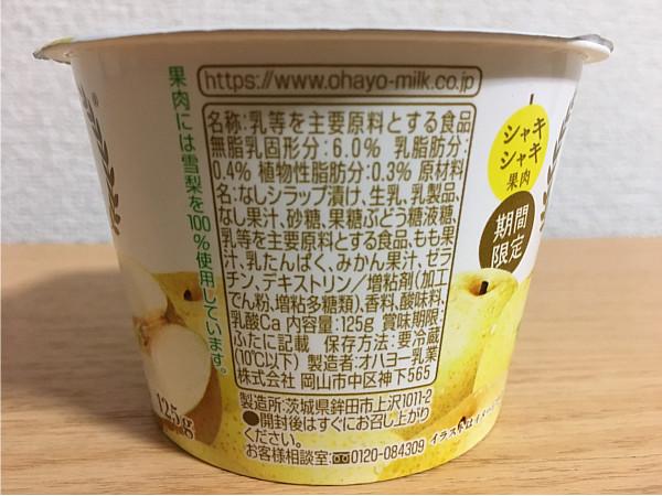 梨たっぷりシュージー!オハヨー「ぜいたく果実 雪梨&ヨーグルト」このシリーズやっぱり美味しい!3
