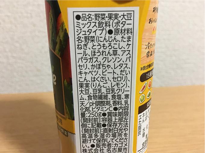 カゴメ野菜生活100スムージー「とうもろこしのソイポタージュー」ほっこり甘くておいしい!3