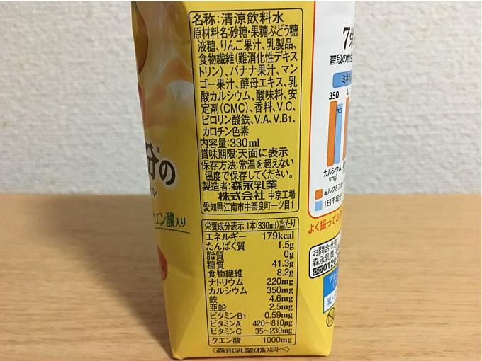 森永ミルク&フルーツPLUS+フルーツミックス1日不足分のビタミン・ミネラル・食物繊維が摂れる!3