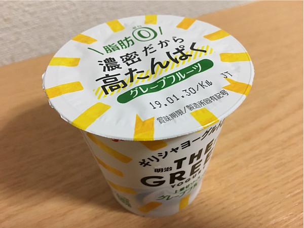 明治「ザグリークヨーグルト グレープフルーツ」←爽やか系のギリシャヨーグルト!2