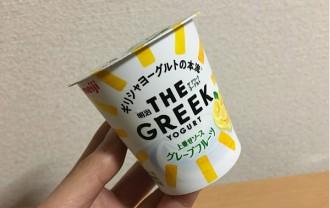 明治「ザグリークヨーグルト グレープフルーツ」←爽やか系のギリシャヨーグルト!