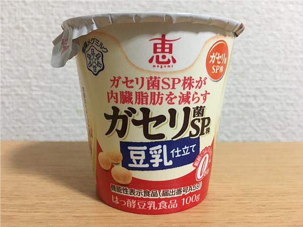 恵ガセリ菌SP株「豆乳仕立て」←内脂肪を減らす豆乳ヨーグルト!5