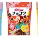 10%増量!ケロッグ「コーンフロスティ・チョコワ・チョコクリスピー」桜デザイン 1月中旬より登場!?2