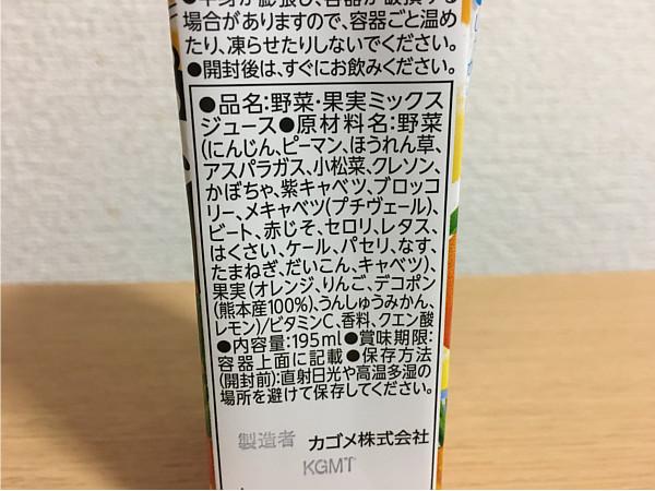 カゴメ野菜生活100「デコポンミックス」飲み口はフルーツジュースです!3