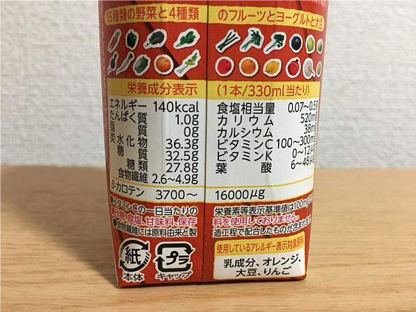 カゴメ野菜生活100スムージー「オレンジざくろ&ヨーグルト」1日分のビタミンCや食物繊維が摂れる!4