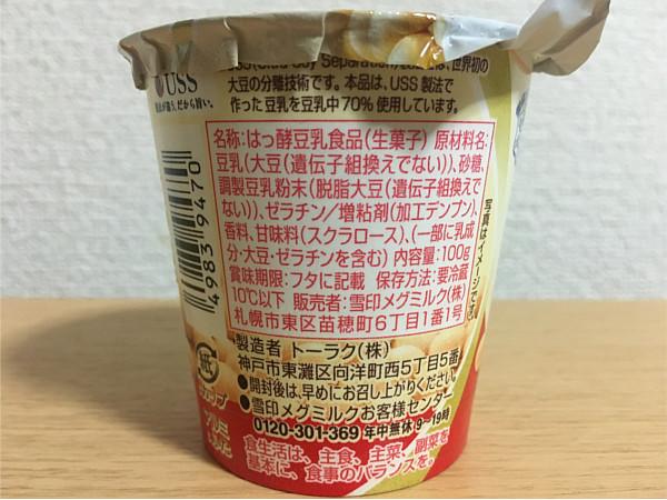 恵ガセリ菌SP株「豆乳仕立て」←内脂肪を減らす豆乳ヨーグルト!3