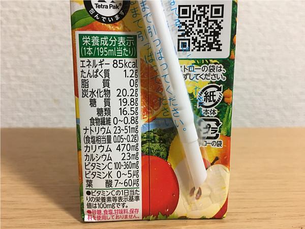 カゴメ野菜生活100「デコポンミックス」飲み口はフルーツジュースです!4