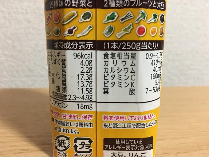 カゴメ野菜生活100スムージー「とうもろこしのソイポタージュー」ほっこり甘くておいしい!4