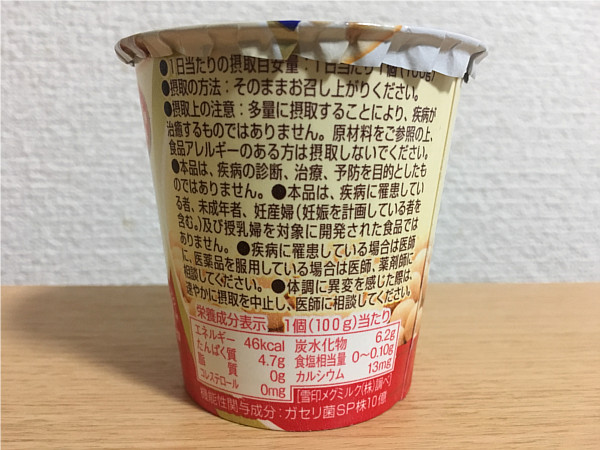恵ガセリ菌SP株「豆乳仕立て」←内脂肪を減らす豆乳ヨーグルト!4
