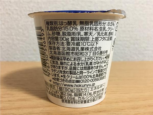 北海道乳業「北海道生クリームヨーグルト」←おいしさがギュ~と詰まったヨーグルト!3