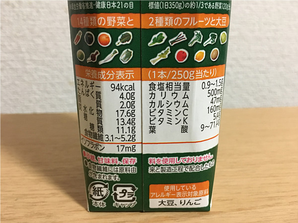 カゴメ野菜生活100スムージー「かぼちゃとにんじんのソイポタージュ」たっぷり野菜で美味しい!3