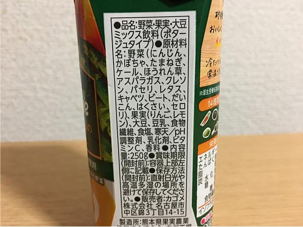 カゴメ野菜生活100スムージー「かぼちゃとにんじんのソイポタージュ」たっぷり野菜で美味しい!5