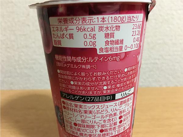 ドール「ハンディチャージベリーミックス」のカロリー&原材料