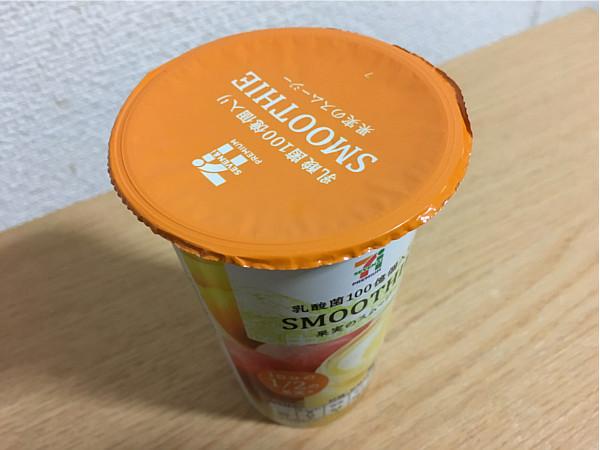 セブンイレブン「果実のスムージー」←1/2日分の果実・乳酸菌100億個が摂れる!2