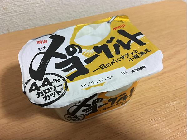 明治〆(シメ)のヨーグルト←44%カロリーオフ!サクッと小腹満足1