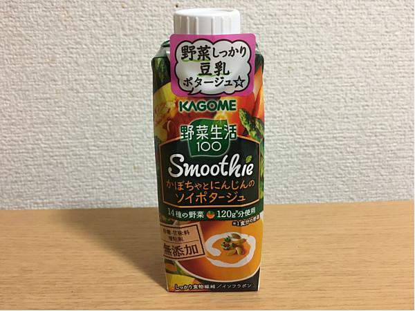 カゴメ野菜生活100スムージー「かぼちゃとにんじんのソイポタージュ」たっぷり野菜で美味しい!4