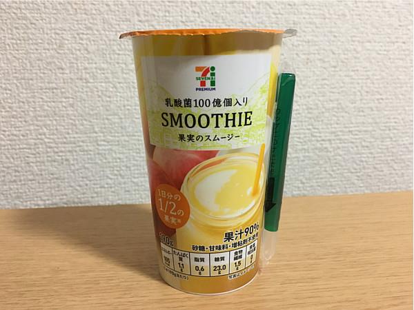 セブンイレブン「果実のスムージー」←1/2日分の果実・乳酸菌100億個が摂れる!4