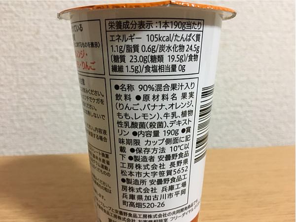 セブンイレブン「果実のスムージー」←1/2日分の果実・乳酸菌100億個が摂れる!3