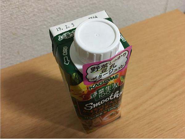 カゴメ野菜生活100スムージー「かぼちゃとにんじんのソイポタージュ」たっぷり野菜で美味しい!2