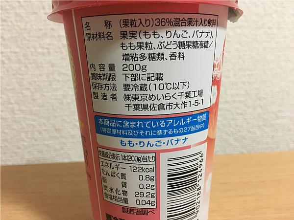 めいらく「白桃ミックススムージー」のカロリー&原材料