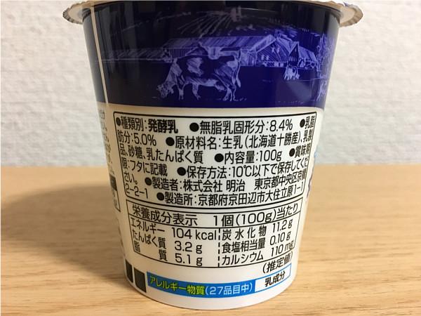 明治「北海道十勝濃厚マイルドヨーグルト」カロリー&原材料
