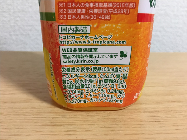 キリン「トロピカーナWダブル オレンジブレンド」カロリー(栄養成分表示)