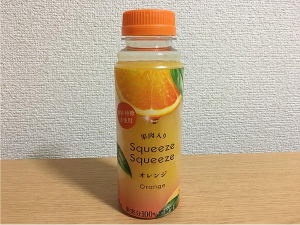 スクイーズスクイーズ オレンジ口コミ評価