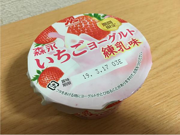 森永いちごヨーグルト「練乳味」