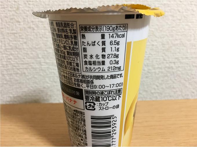 ファミマ「ヨーグルトドリンクバナナ」栄養成分表示(カロリー)