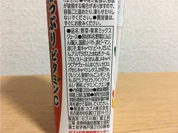 カゴメ野菜生活100「アップルサラダ」原材料