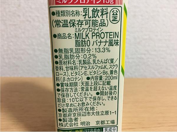 ザバスミルクプロテイン脂肪0「バナナ風味」の原材料