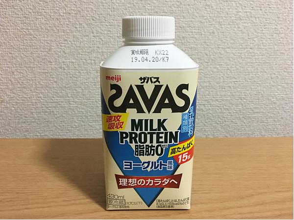ザバスミルクプロテイン脂肪0「ヨーグルト風味430ml」口コミ評価